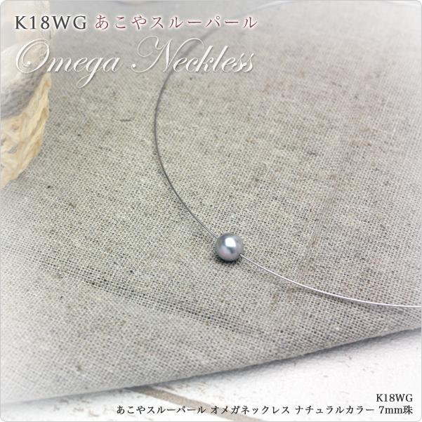 K18WG あこやスルーパール オメガネックレス ナチュラルカラー 7mm珠~清潔感ときちんと感を演出♪