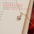 K10PGパール&ダイヤネックレス ARABESUKU アラベスク