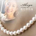 あこや真珠パールネックレス7.5-8mm珠 [1-2-2-2]
