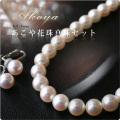 あこや花珠真珠8.5-9mm 花珠ネックレス1点、花珠イヤリング/ピアス1点 計2点セット