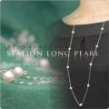ステーションロングパールネックレス 100cm 淡水真珠