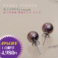 あこや真珠 黒染ピンク系ピアス  K14WG 7.5mm珠