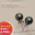 あこや真珠 黒染グリーン系ピアス  K14WG 7.5mm珠