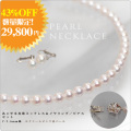 あこや本真珠ネックレス&イヤリング/ピアスセット 7-7.5mm珠