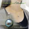 タヒチ黒蝶真珠 K18WGペンダント 0.10ctダイヤモンド
