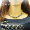 黒蝶真珠8-11.0mm4-3-2-1