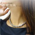 タヒチ黒蝶真珠ネックレス 8-11mm珠【2-3-2-1】