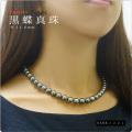 タヒチ黒蝶真珠ネックレス 9-11.6mm珠【1-2-2-1】
