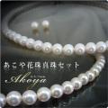 あこや花珠真珠6.5-7mm 花珠ネックレス1点、花珠イヤリング/ピアス1点 計2点セット ※安心サービス・鑑別書付
