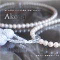 あこや真珠ネックレス&あこや真珠数珠(念珠)2点セット 6.5〜7mm珠
