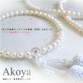 あこや真珠数珠(念珠)&あこや真珠ネックレス2点セット 7〜7.5mm珠