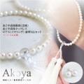 あこや真珠数珠(念珠)&あこや真珠ネックレス&ピアス(イヤリング)3点セット 7〜7.5mm珠