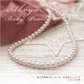 あこや真珠ベビーパール 彩凛珠ネックレス 3.5-4mm珠