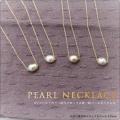 SVゴールドカラー南洋バロック真珠一粒パールネックレス ~タイプによって様々な顔を見せてくれる天然の恵み!