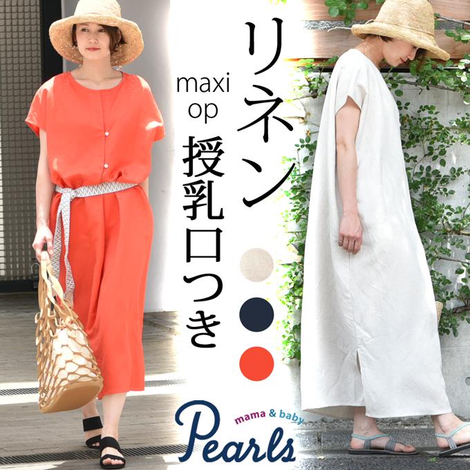 Pearls パールズ 授乳服 マタニティ ワンピース マキシ ロング