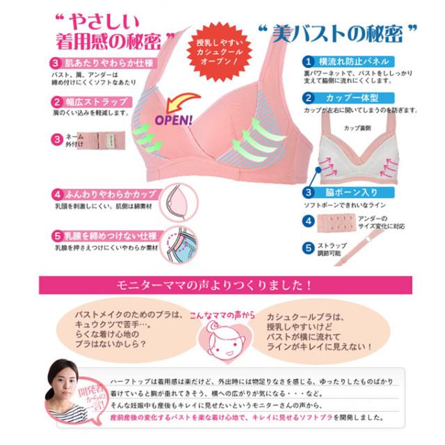 犬印本舗 Pearls パールズ マタニティ 授乳 ブラ 産前 産後