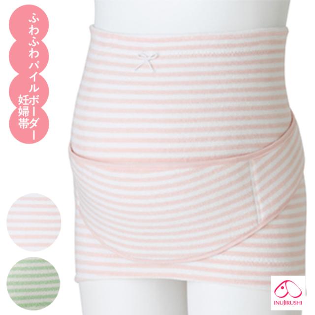 犬印本舗 Pearls パールズ 腹帯 妊婦帯 産前 産後 サイズ