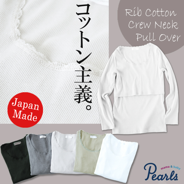 Pearls パールズ 授乳服 マタニティ トップス カットソー