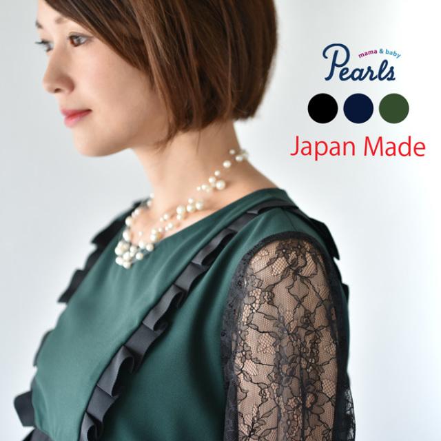 755a2e7c4db65 マタニティ  授乳服  日本製 Pearls(パールズ) ワンピース ...