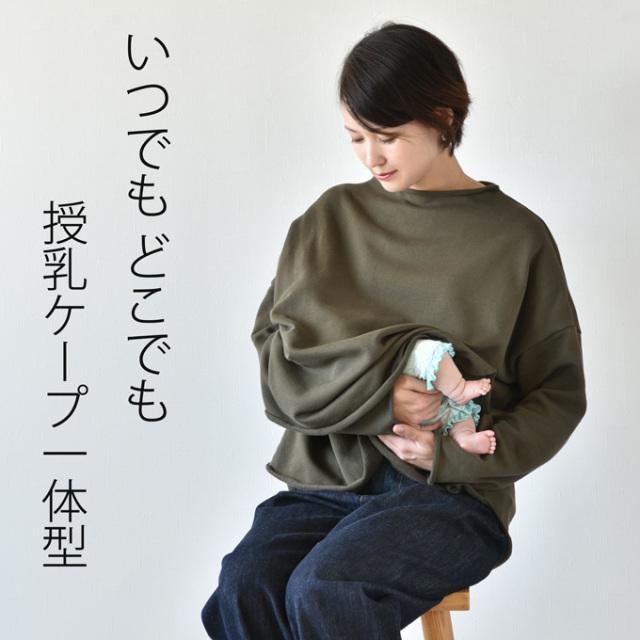 Pearls パールズ 授乳服 マタニティ トップス スウェット
