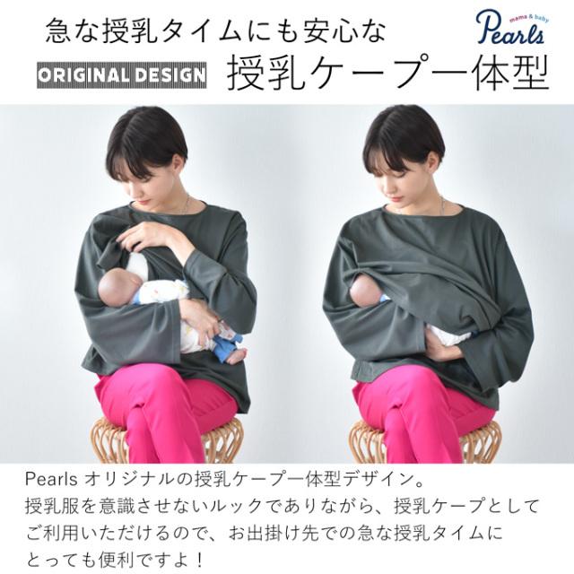 日本製 授乳服 トップス 長袖 マタニティ ロンT ボートネック 授乳口付き Pearls パールズ
