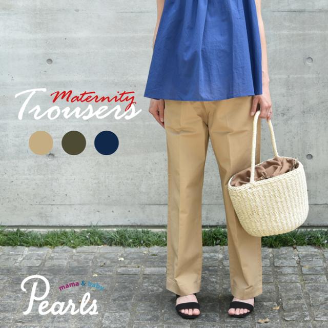 Pearls パールズ マタニティ パンツ