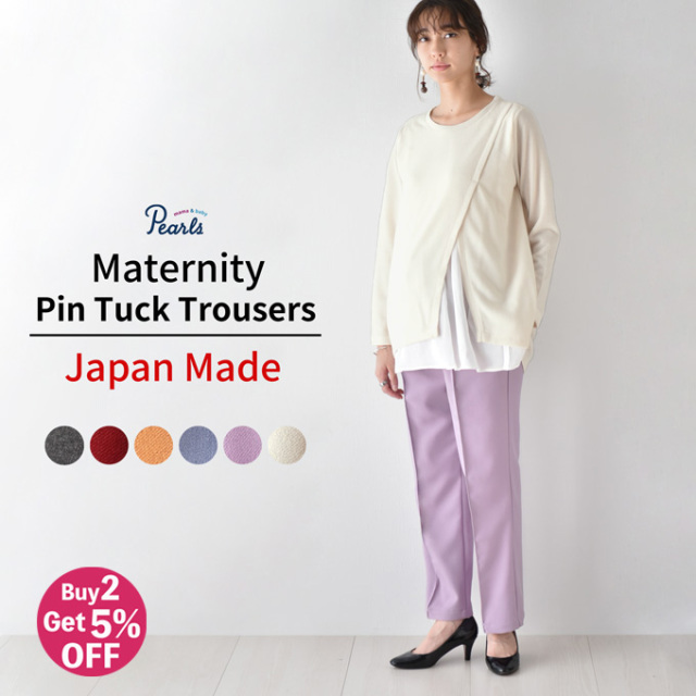 日本製 マタニティ パンツ 秋冬 冬 カラーパンツ テーパード ハイウエスト あったか 暖か パールズ Pearls