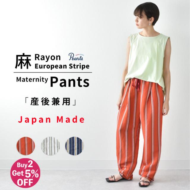 日本製 マタニティ パンツ 夏 春夏 テーパード ストライプ  Pearls パールズ