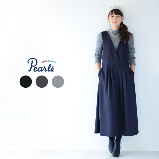 Pearls パールズ 授乳服 マタニティ ワンピース ジャンスカ