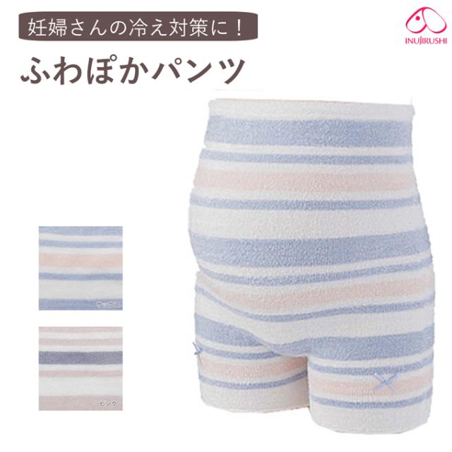 犬印本舗 Pearls パールズ マタニティ ショーツ 産後 産前 腹巻パンツ ふわぽか
