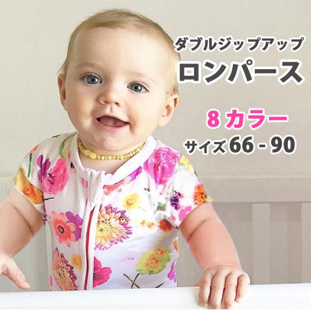 Pearls パールズ ベビー服 ベビー ロンパース 涼しい 男の子 女の子 夏 肌着