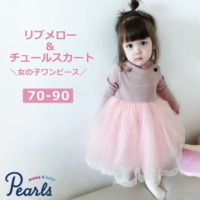 Pearls パールズ ベビー服 ベビーワンピース チュール スカート 女の子