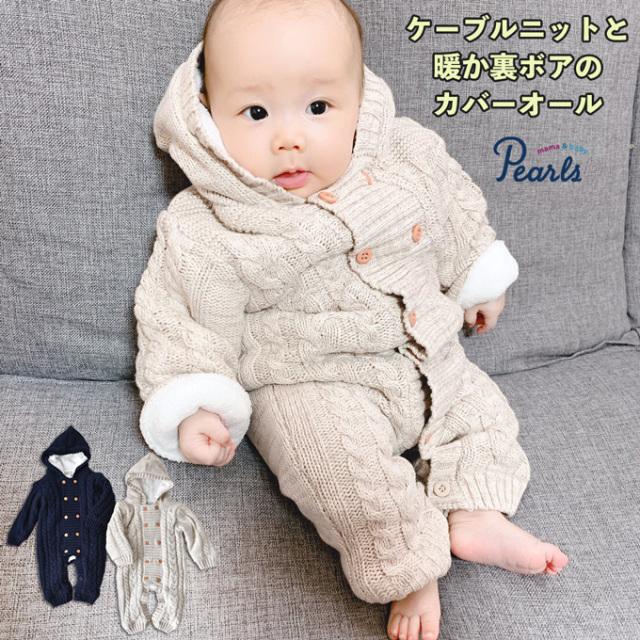 Pearls パールズ ベビー服 冬 暖か ボア カバーオール アウター  ニット 男の子 女の子 防寒 新生児 裏起毛