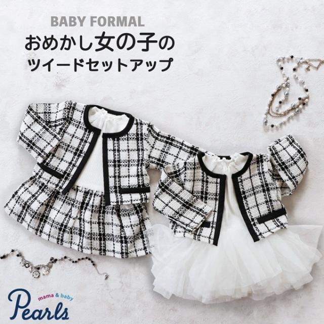 Pearls パールズ ベビー服 ベビーフォーマル 女の子 きれいめ 初節句