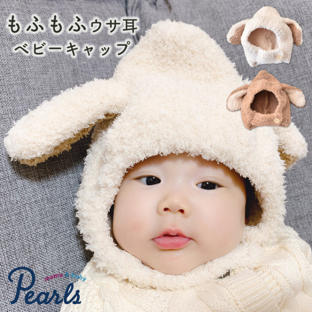 Pearls パールズ ベビー 帽子 冬 女の子 男の子 耳 うさぎ