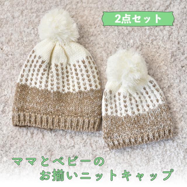 Pearls パールズ 親子ペア ニットキャップ 3点セット ニット帽 ベビー ママ 帽子 お揃い 冬 親子リンクコーデ