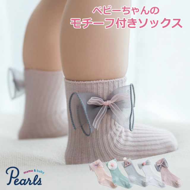 Pearls パールズ ベビー 靴下 ソックス ベビーフォーマル 女の子 お食い初め 記念写真 写真撮影 百日祝い 節句