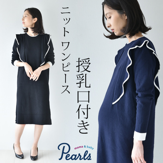 Pearls パールズ 授乳服 マタニティ ワンピース フォーマル ニットワンピ 黒 ネイビー
