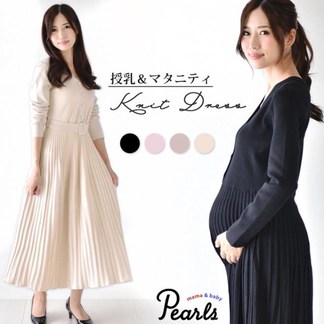 Pearls パールズ 授乳服 マタニティ ワンピース フォーマル ニットワンピ ロング
