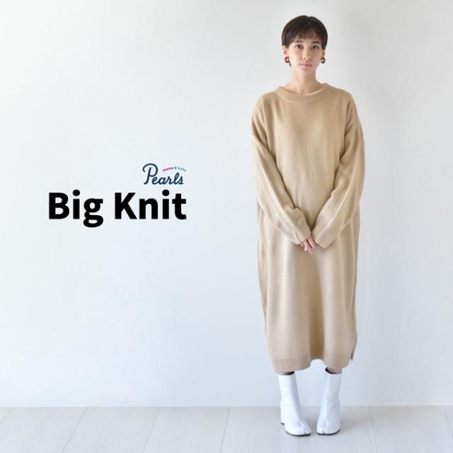 マタニティ ニット ワンピース 大きいサイズ ロング 秋冬 冬 セーター ニットワンピ Pearls パールズ