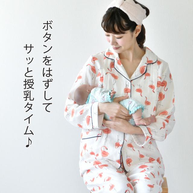 Pearls パールズ 授乳服 マタニティ パジャマ 長袖 コットンガーゼ