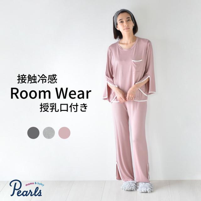 Pearls パールズ ルームウェア パジャマ 上下 マタニティ 授乳 縦開き 産前産後 冷感素材 涼しい