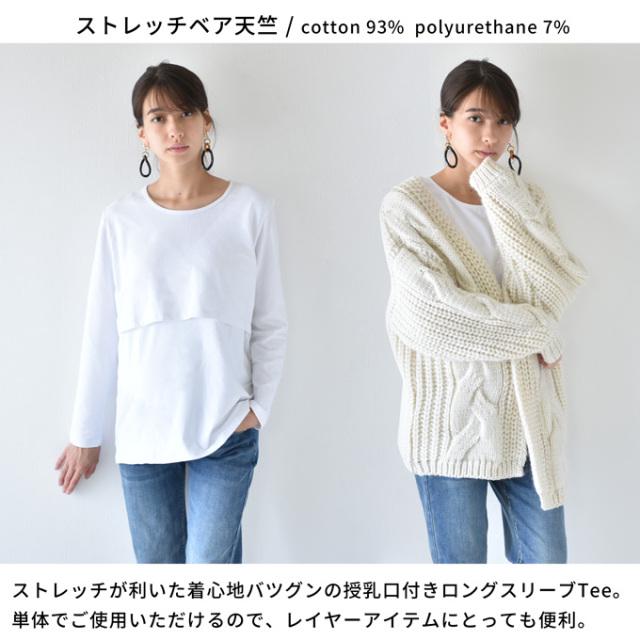 授乳服 セット 秋冬 冬 スウェット 裏起毛 暖か マタニティ トップス 長袖 おしゃれ Pearls パールズ
