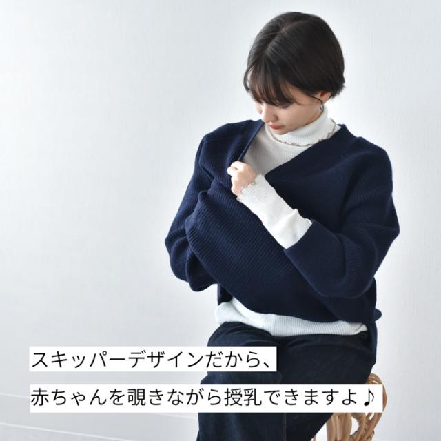 授乳服 ニット トップス スキッパー 秋冬 冬 暖か マタニティ Pearls パールズ