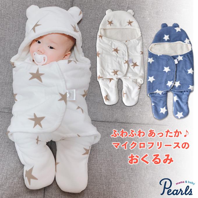 Pearls パールズ おくるみ ベビー ブランケット フリース 赤ちゃん 新生児