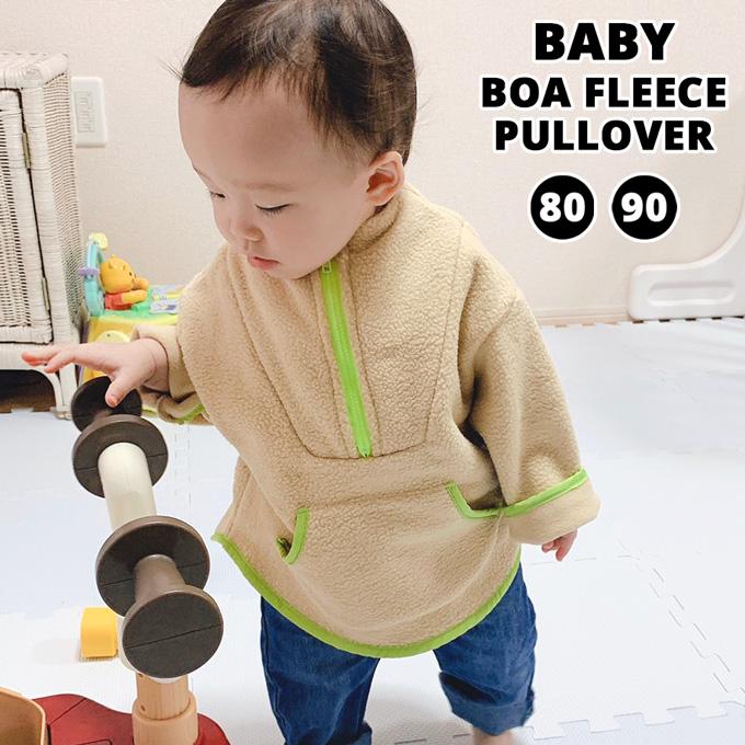 ベビー アウター ボア フリース 暖か あったか 防寒 おでかけ 女の子 男の子 赤ちゃん パールズ Pearls