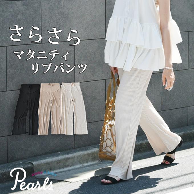Pearls パールズ マタニティ ボトムス パンツ ワイド