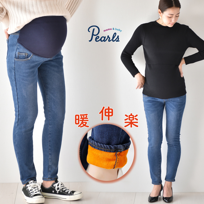 Pearls パールズ マタニティ デニム 冬 裏起毛 ボトムス パンツ ズボン 秋冬 暖か あったか 保温