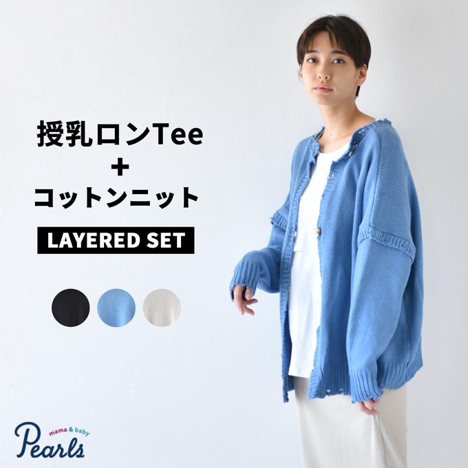 授乳服 ニット コットンニット ロンT セット Pearls パールズ