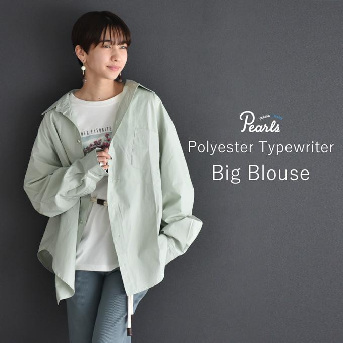 ブラウス ビッグブラウス トップス シャツ アウター オーバーサイズ ポリエステル Pearls パールズ